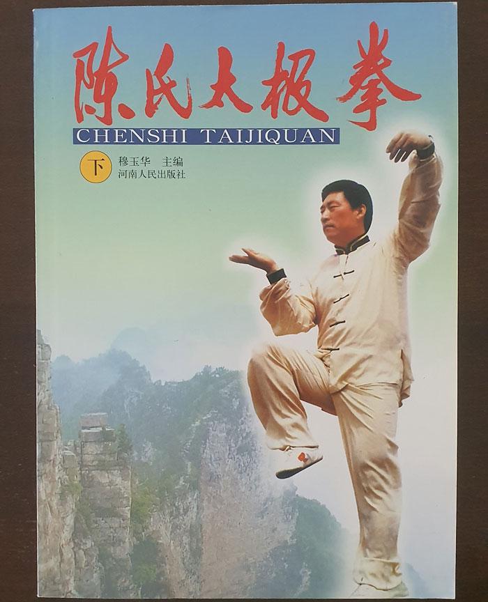 Една от книгите на Грандмайстор Чън Сяоуан за Тай Дзи Цюан