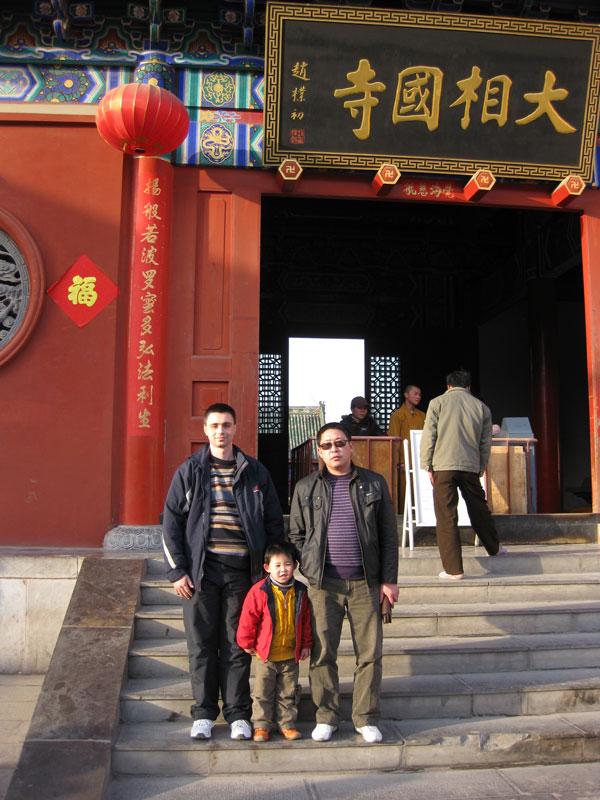 Майстор Сомов с Майстор Чън Дзюн и неговия син
