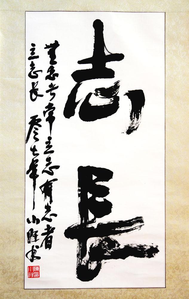 Тай Чи калиграфия от Грандмайстор Чън Сяоуан