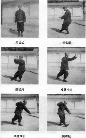 У Цзяньцюань тай цзи