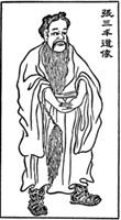 Мастер Чжан Санфэн
